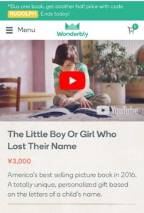名前を失くした女の子カスタマイズ画面1